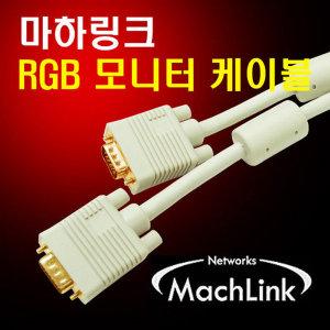마하링크 RGB (D-SUB) M/M 케이블 10M
