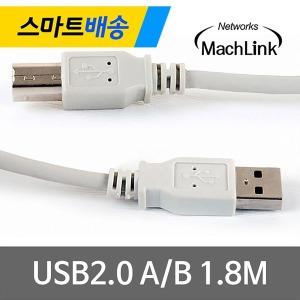 마하링크 USB 2.0 A/B 일반 케이블 1.8M ML-U2B018