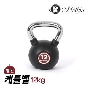 멜킨 케틀벨 12kg 크로스핏 덤벨 아령