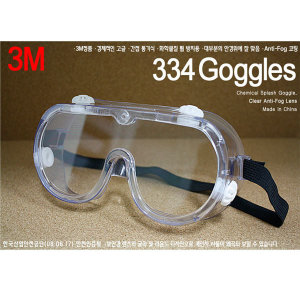 3M 보안경 고글 334 Goggle 보호안경 보호고글 산업용