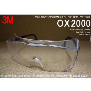 3M 보안경 OX2000 보호안경 보호고글 산업용