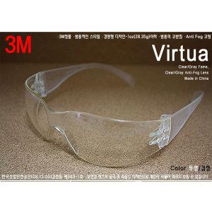 3M 보안경 Virtua 보호안경 보호고글 산업용