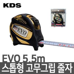 KDS EVO고무그립 줄자/스톱형줄자/양면줄자/락줄자