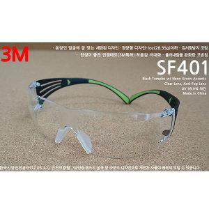 3M 보안경 SF401 보호안경 보호고글 산업용