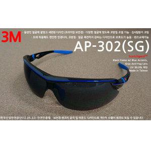 3M 보안경 AP-302(SG) 검정색 보호안경 스카치가드