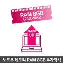 ASUS ROG G531GW 전용 램8G 추가장착