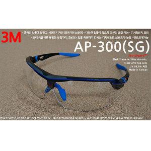 3M 보안경 AP-300(SG) 투명 보호안경 스카치가드