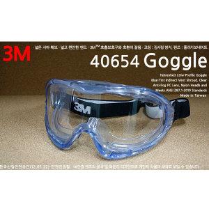 3M 보안경 고글 40654Goggle 보호안경 보호고글 산업