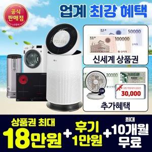 LG렌탈케어솔루션 공기청정기 10개월+18만원+포토1만