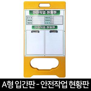 A형 PE입간판 - 안전작업현황판(1번) 건설현장 표지판