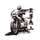 자동차 오토바이 한자 데칼 스티커