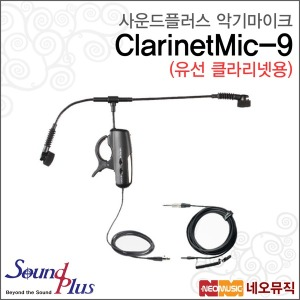 사운드플러스 마이크 ClarinetMic-9 /클라리넷용/유선