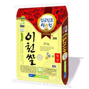 (현대Hmall) 쌀집총각  이천쌀 진상미 20kg