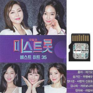 효도라디오 SD카드 미스트롯 35곡 송가인 홍자 김나희
