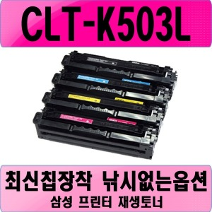 SL-C3010ND 레이저프린터 재생토너 리필잉크 카트리지