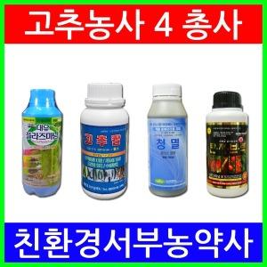 고추농사 친환경살충제 탄저병 진딧물 상품개별구매