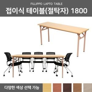 절탁자 접이식 회의용 작업 테이블 책상 1800x900