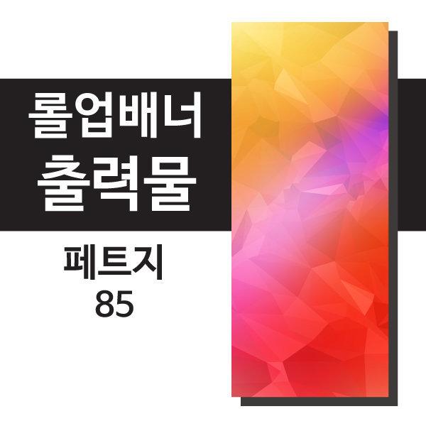 롤업배너-출력물(85) 실내매너거치대