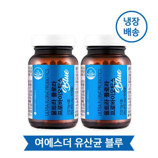 여에스더 유산균 프로바이오틱스 블루 2병