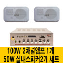 매장앰프 미니엠프 소형앰프 매장스피커 매장용세트7