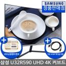 삼성 U32R590 UHD 4K 커브드 80cm 모니터 /정품판매점