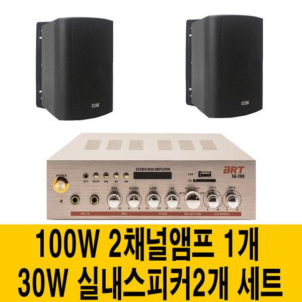 매장앰프 미니엠프 소형앰프 매장스피커 매장용세트1