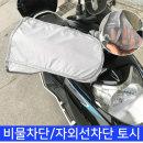 79쿨메쉬여름오토바이토시 자외선해빛차단 스쿠터장갑