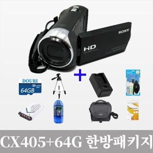 소니정품 CX405+64G+충전기+배터외 9종패키지/도우리