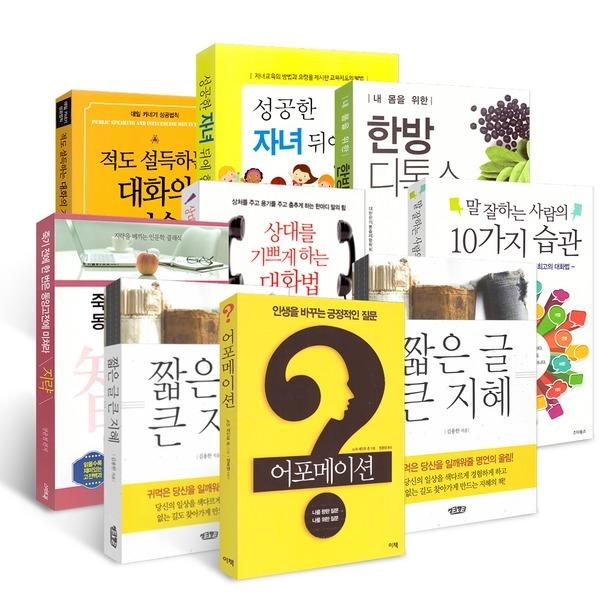 스테디셀러48종재정가모음전/3권이상사은품증정