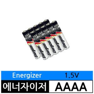에너자이저 알카라인 AAAA 10알/레이저포인터 배터리