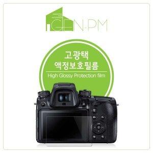 (현대Hmall) 후추통-젠피엠 후지 XP130 고광택 액정보호필름 2매