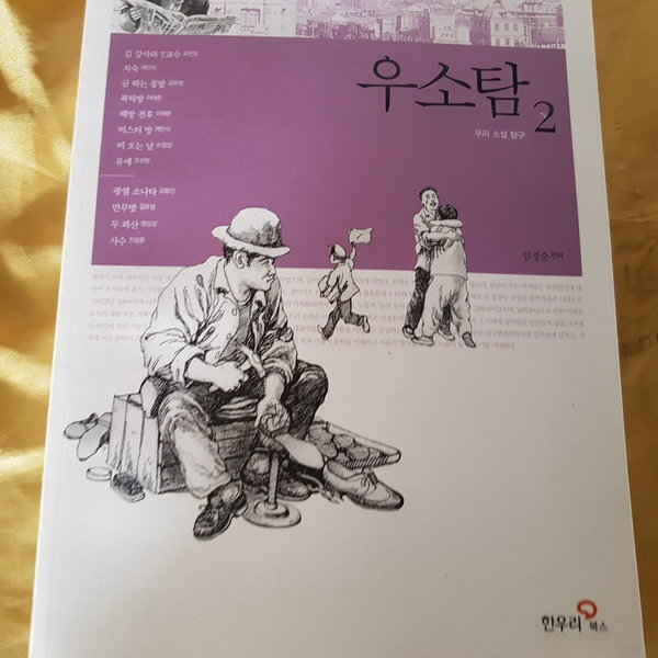 우소탐2/임경순.한우리북스.2008