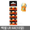 벡셀 코인전지/ LR-44/ AG13/ LR1154/A76/SR44/코인셀