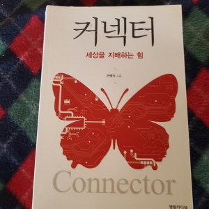 커넥터/안병익.영림카디널.2017