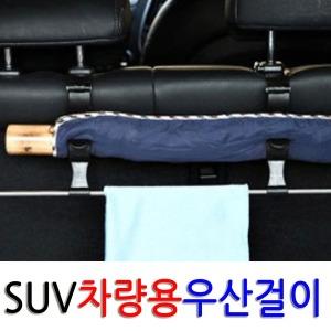 차량용 트렁크 우산걸이 자동차 꽂이 거치대 RV SUV용