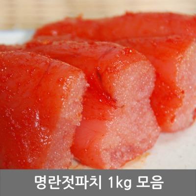 밥도둑 명란젓 1kg 젓갈 모음 속초