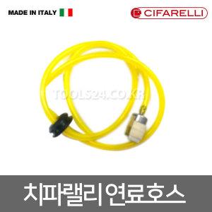 치파랠리 연료호스세트 M3PSA/L3PSA용 정품 부품