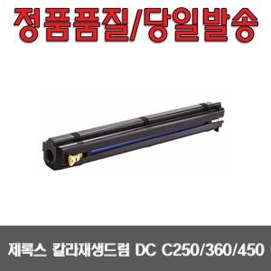 제록스 DC C250/360/450 재생드럼 DC C250/CT350352