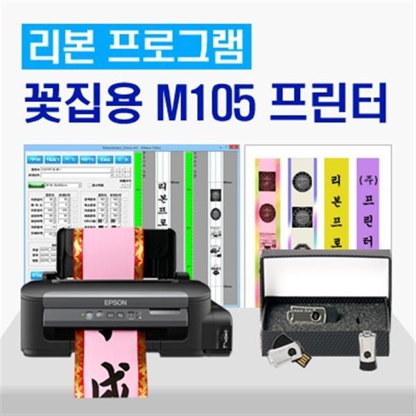 꽃집 프린터 리본프로그램 포함 전문가용 프린터 M105