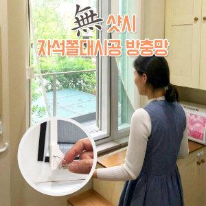 탈부착방충망 방풍비닐 방충망필터 자석쫄대 모기장