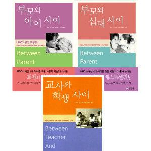 하임 G.기너트 어린이 심리책 3권세트 - 부모와 아이 사이 + 부모와 십대 사이 + 교사와 학생 사이