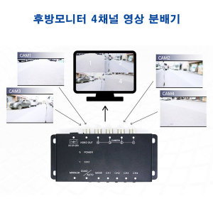 후방모니터 4채널 영상 분배기/영상 분할기