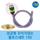 물호스 연결 커넥터 잠금형꼬이지않는물호스세트100