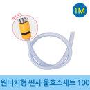 물호스 연결 커넥터 수도 원터치형편사물호스세트100