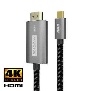UM2 USB 3.1 타입C to HDMI MHL 미러링 케이블 2M
