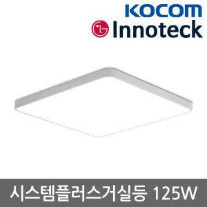 코콤 LED 시스템 플러스 거실등 125W형 조명