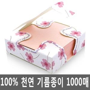 100% 천연 마 탁상용 대용량 기름종이 핑크 1000매