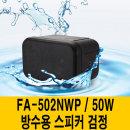 매장앰프 미니엠프 소형 매장스피커 FA-502NWP검정