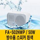 매장앰프 미니엠프 소형 매장스피커 FA-502NWP흰색