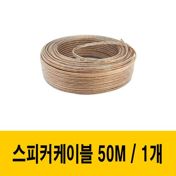 매장스피커용 스피커선 투명30심 케이블길이50M 1개
